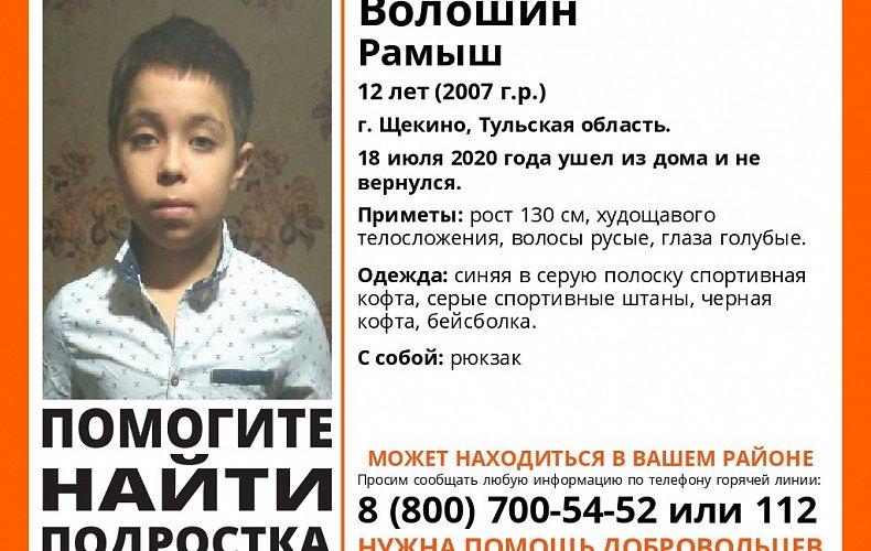 В Щекино пропал 12-летний ребенок