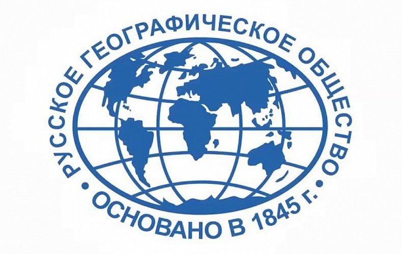 Алексей Дюмин: История Русского географического общества написана выдающимися людьми