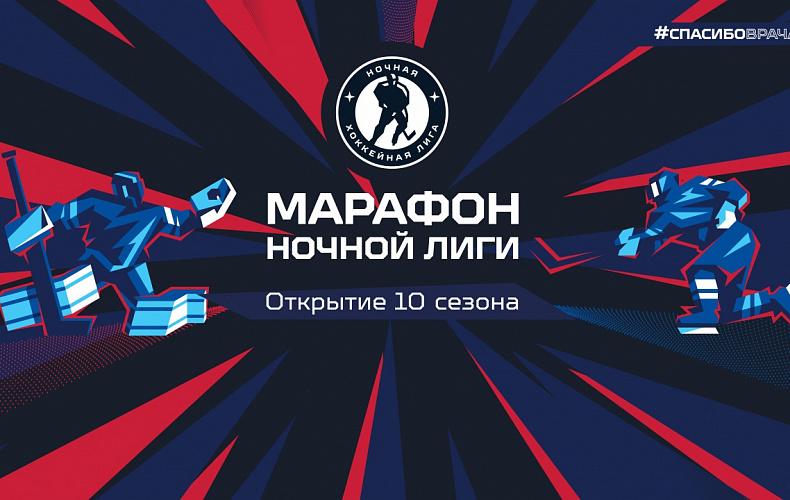 Тула поддержит  «Марафон Ночной лиги»