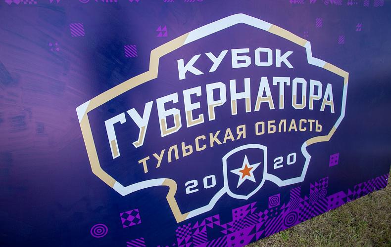 «Академия Михайлова» сыграет с «Локо»: расписание матчей Кубка Губернатора