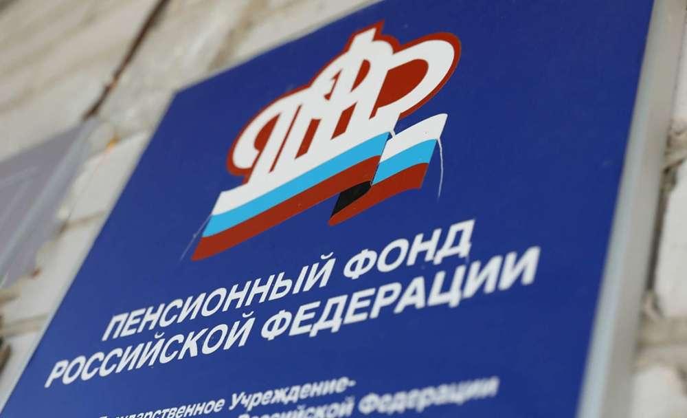 Щекинские работодатели могут воспользоваться электронными услугами ПФР