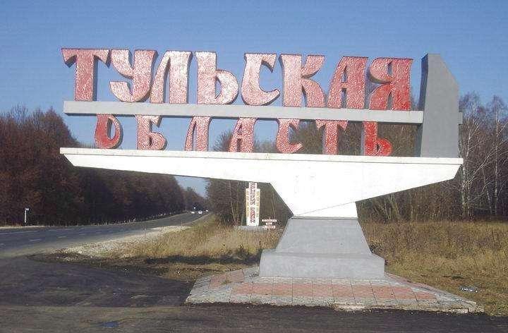 Эксперты назвали Тульскую область в числе регионов-лидеров по мерам поддержки экономики