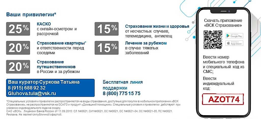 Новый сервис ВСК предлагает пользователям решение проблем, связанных со страхованием