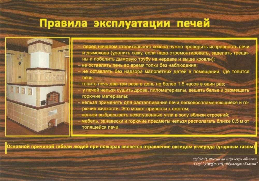 Щекинцам напоминают о правилах эксплуатации печей