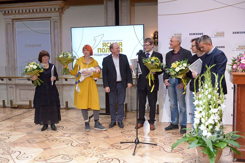 Лауреаты премии «Ясная Поляна» 2020 года