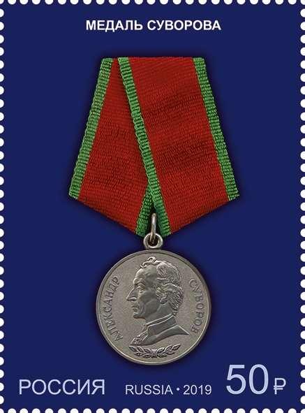 В главном почтовом отделении Тулы представлены марки, посвященные великому полководцу Александру Суворову