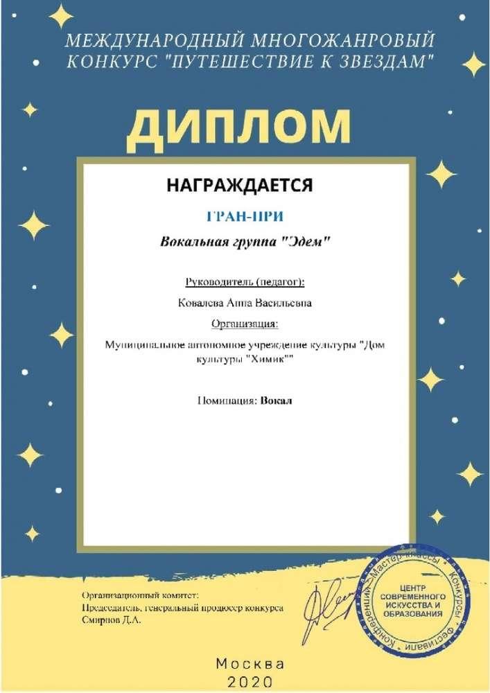 Вокалисты из Первомайского снова добились успеха