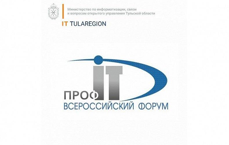 На втором этапе конкурса «ПРОФ-IT» будут представлены проекты Тульской области