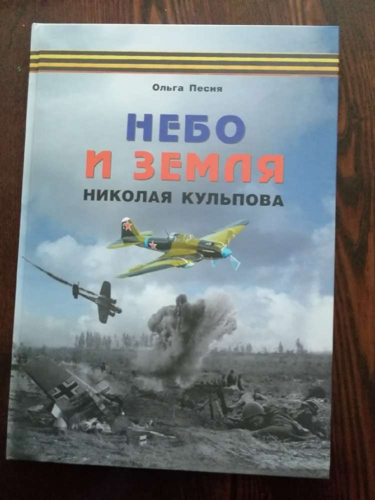 Щекинцам подарили книгу о легендарном летчике