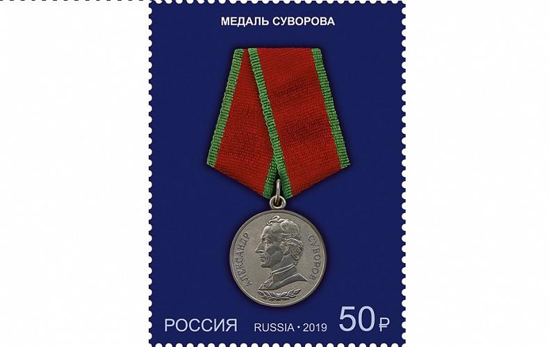 В почтовых отделениях Тульской области появились марки с медалью Суворова