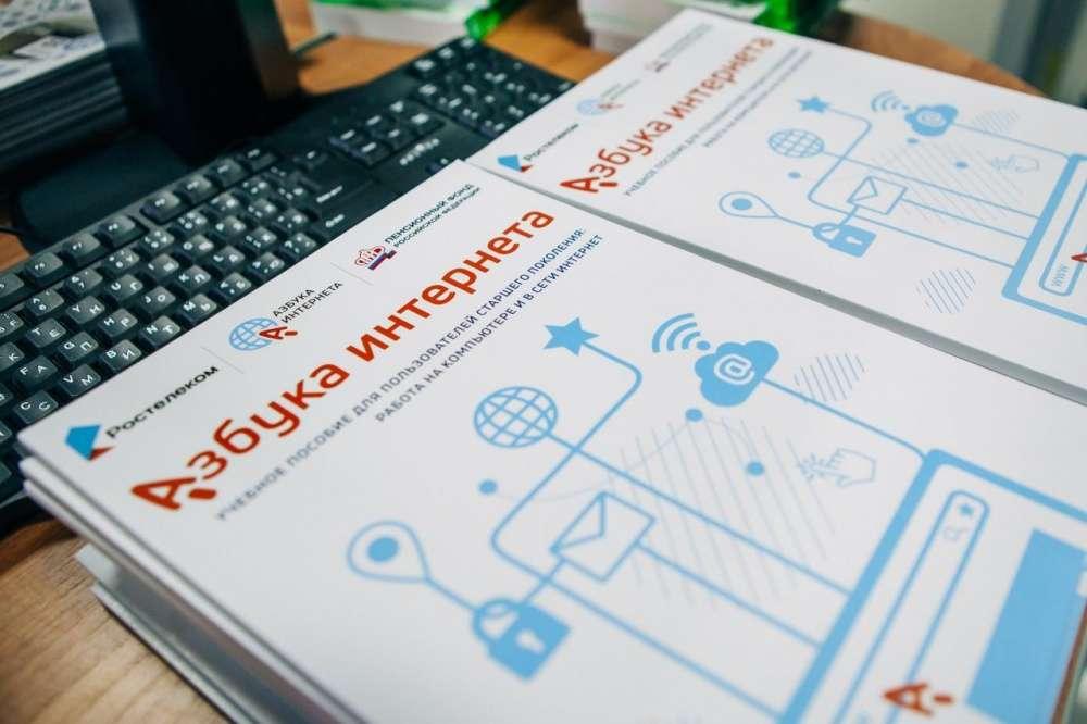 Новый обучающий модуль программы «Азбука интернета» поможет тулякам самостоятельно организовать путешествие