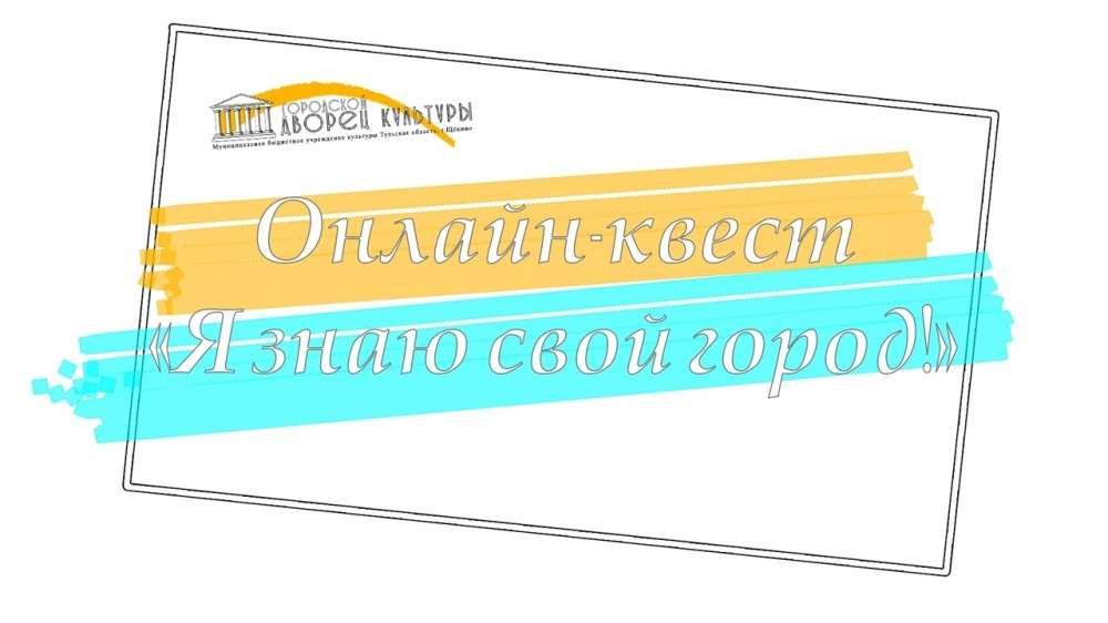 Как хорошо вы знаете город Щекино?
