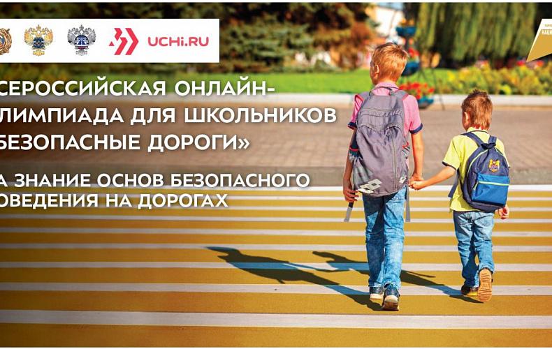 Тульская область – участник Всероссийской онлайн-олимпиады по безопасности движения