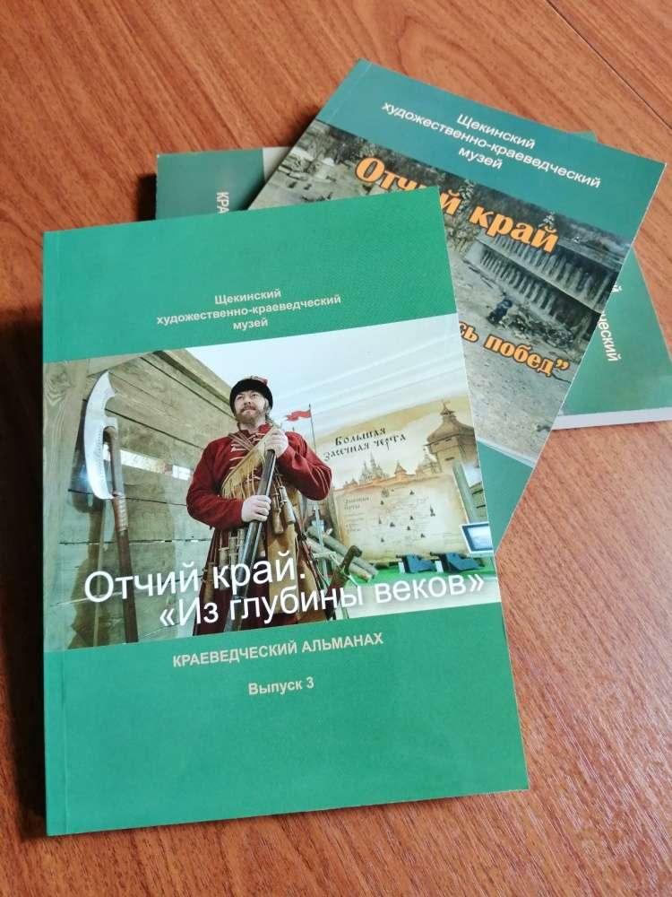 В Щекино состоялась презентация краеведческого альманаха
