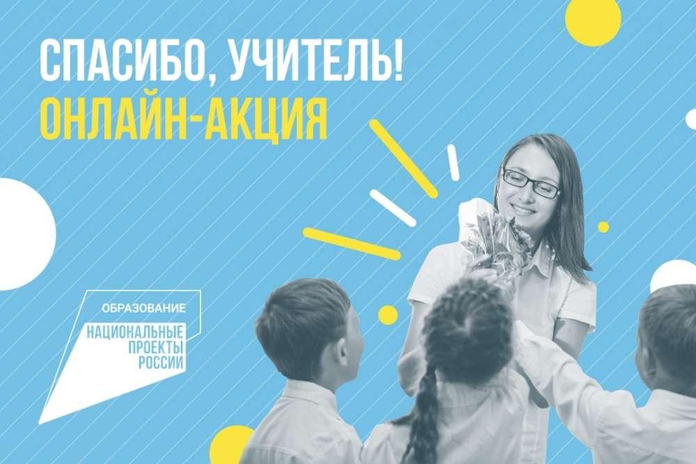 Щекинцам предлагают рассказать о любимых учителях