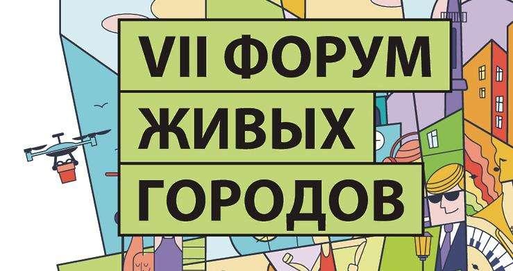 Туляков приглашают участвовать в форуме живых городов