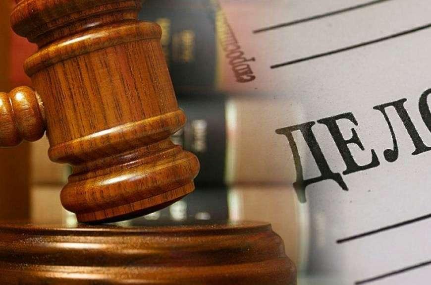 Суд взыскал деньги, полученные в качестве взятки