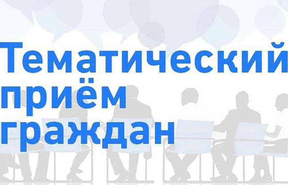 График проведения тематических консультаций для граждан в правительстве региона