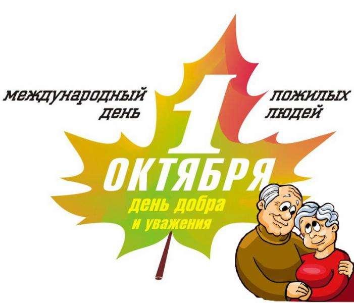 Как в Щекинском районе отпразднуют День пожилого человека