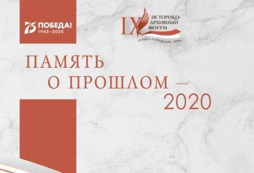 Щекинский архив принял участие в международном форуме
