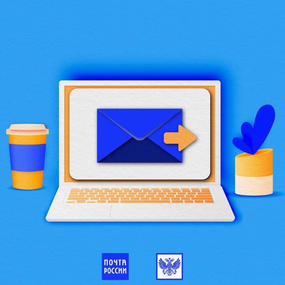 Почта России предлагает жителям Тульской области воспользоваться услугой электронное заказное письмо