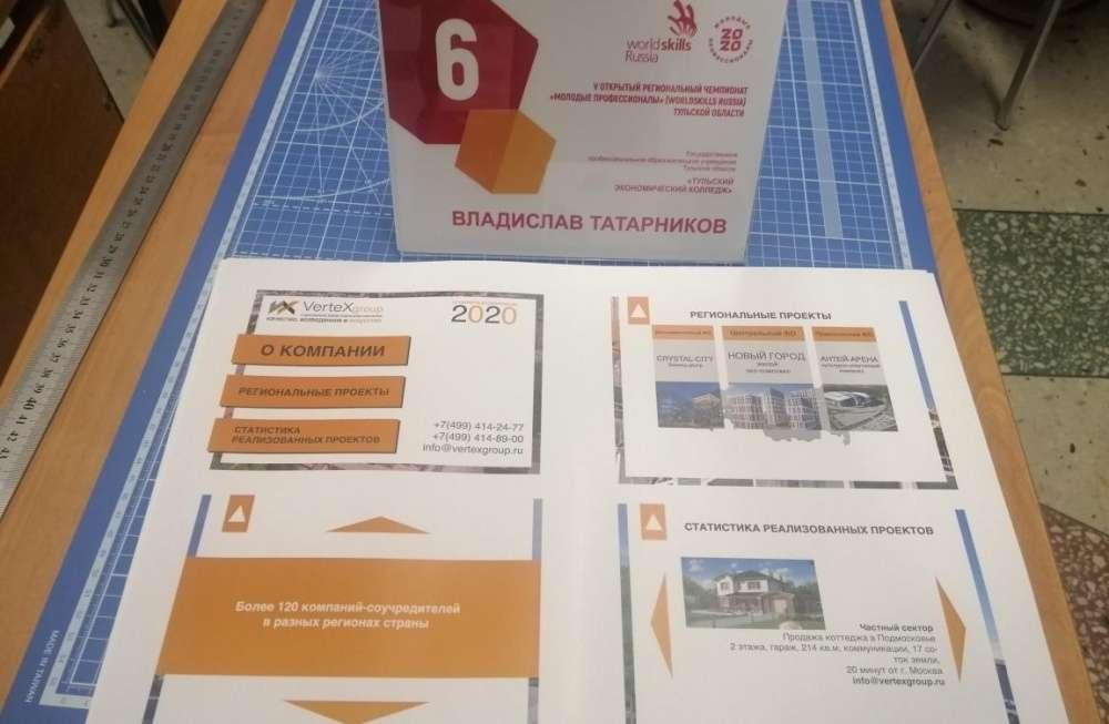 Щекинцы участвуют в конкурсе молодых профессионалов