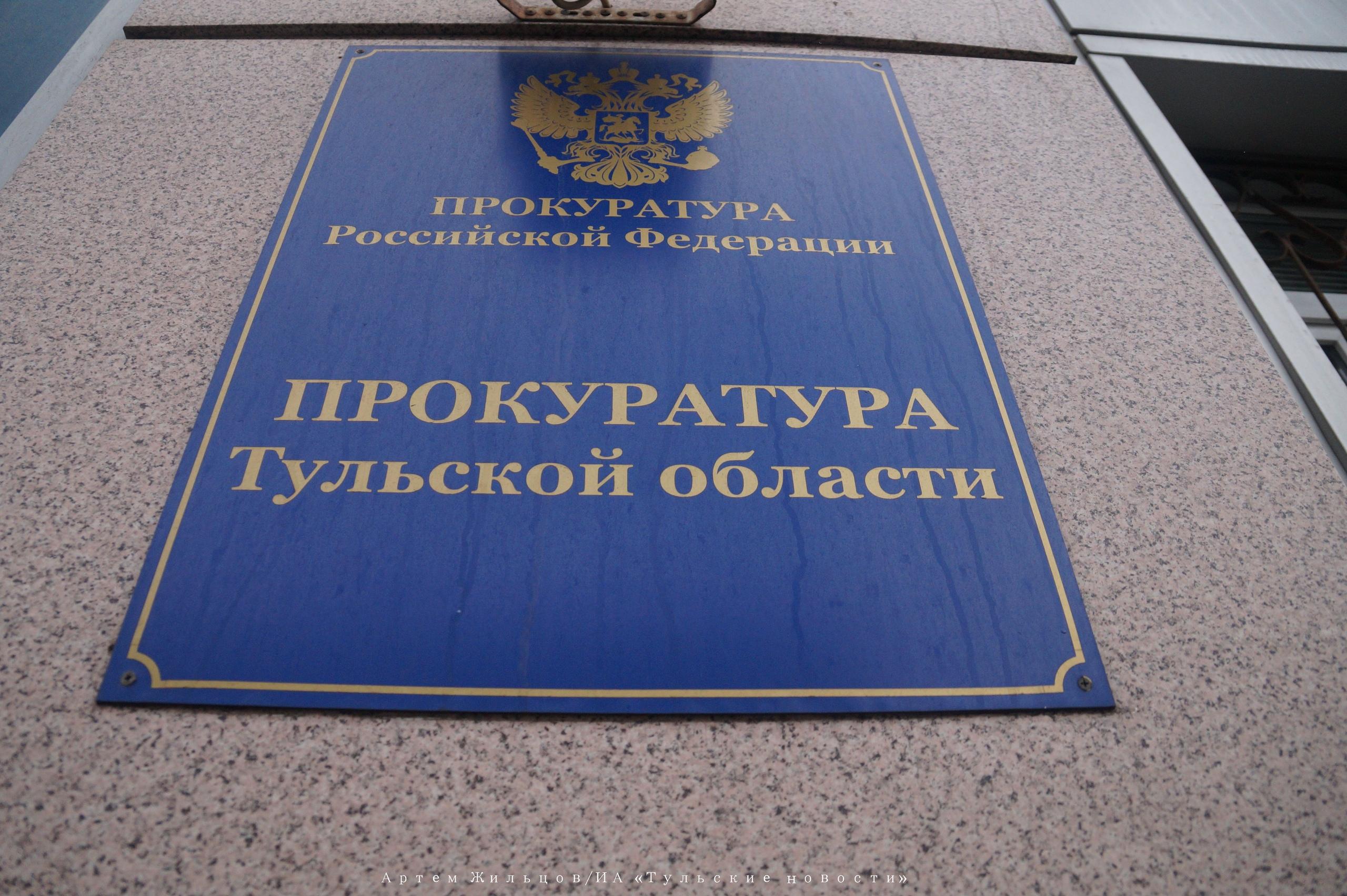 Житель Тульской области предстанет перед судом за нарушение административных ограничений